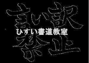【デジタル素材】【筆文字】言い訳禁止