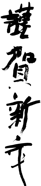 【デジタル素材】【筆文字】謹賀新年