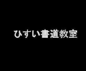 【デジタル素材】【筆文字】ノルマ達成