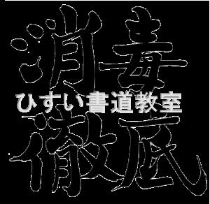 【デジタル素材】【筆文字】消毒徹底